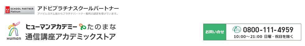 ヒューマンアカデミー「たのまな」|通信講座アカデミックストア