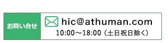 電話でのお問い合わせ [フリーコール] 0800-111-4959 (10:00~18:00 土日祝日を除く)