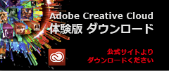 Adobe Creative Cloud体験版 ダウンロード