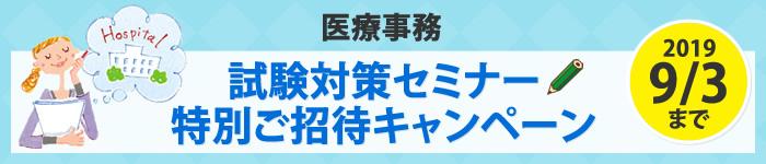 【医療事務】試験対策セミナー|特別ご招待キャンペーン開催中!!
