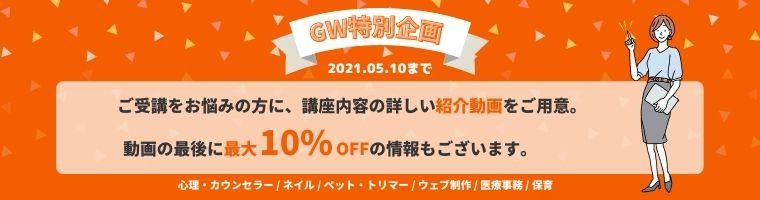 GW特別企画キャンペーン