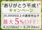 ありがとう平成!たのまなから感謝をこめて最大5%OFF!【4/29(月)迄】