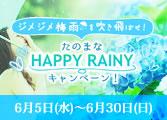 HAPPY RAINYキャンペーン