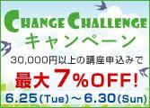 たのまなCHANGE CHALLENGEキャンペーン!