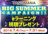 TANOMANA BIG SUMMER!あなたを1UPさせる講座プレゼント♪【7/31(水)迄】