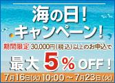 たのまな海の日キャンペーン最大5%OFF!【7/23(火)迄】