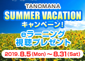 TANOMANA SUMMER VACATION☆あなたを1UPさせる講座プレゼント♪