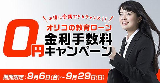◆\期間限定!!/オリコ教育ローンゼロ金利キャンペーン開催中!【9/29(日)迄】