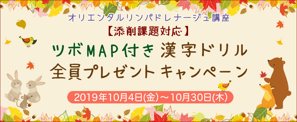 ツボMAP付き漢字ドリル全員プレゼントキャンペーン