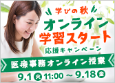 医療事務オンライン授業キャンペーン