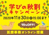 【医療事務オンライン授業】学びの秋割キャンペーン