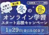 【医療事務オンライン授業】キャンペーン