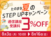 夏のSTEP UPキャンペーン