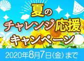 夏休みチャレンジ応援キャンペーン
