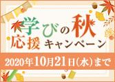 学びの秋 応援キャンペーン