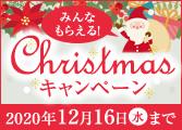 Christmasキャンペーン