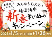 新春学び始めキャンペーン