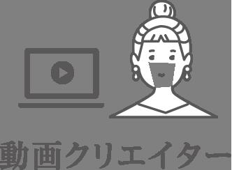 動画クリエイター