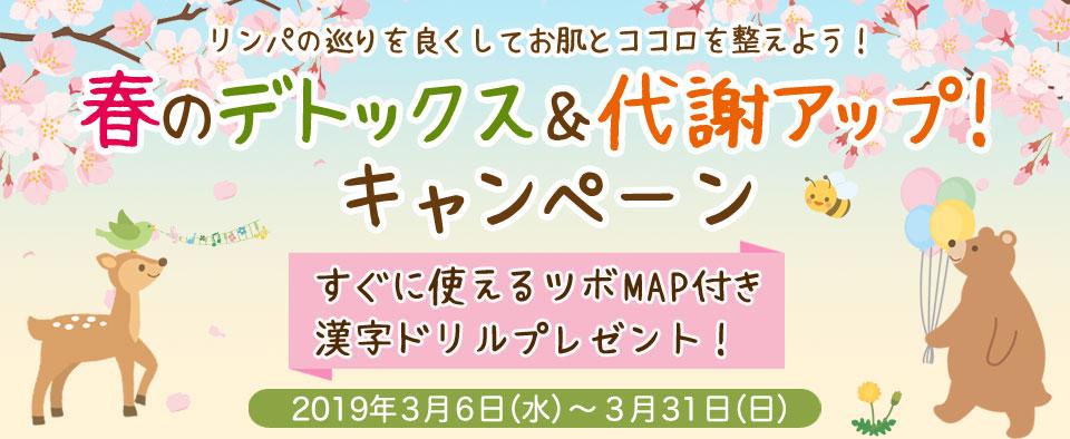 漢字ドリルプレゼントキャンペーン