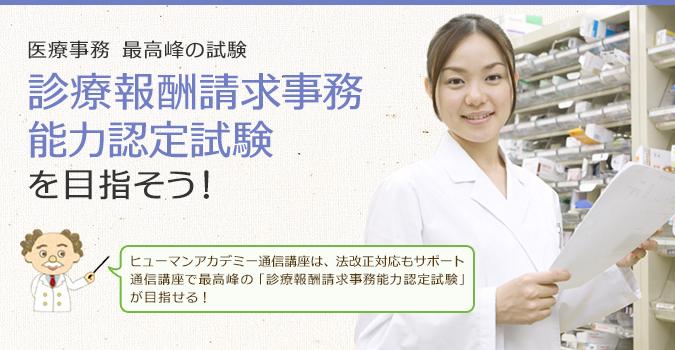 試験 能力 認定 報酬 請求 診療 事務