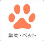 動物・ペット