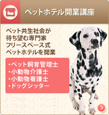 ペット飼育