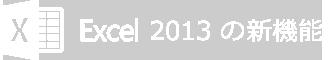 Excel 2013 の新機能