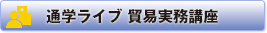 通学ライブ 貿易実務講座