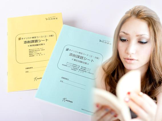 ネイリスト検定コース(2・3級)