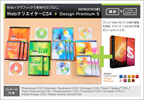 WebクリエイターCS4+Design Premium 4 Windows版