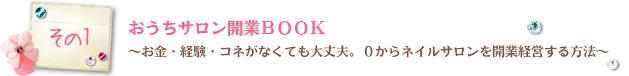 その1 おうちサロン開業BOOK