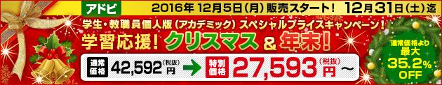 アドビ スペシャルプライスキャンペーン
