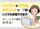 eラーニン  グ付講座が新登場!