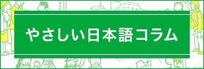 やさしい日本語コラム