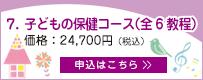 子どもの保健コース(全6教程)