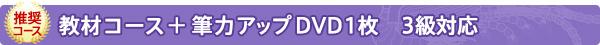 教材コース+筆力アップDVD1枚 3級対応