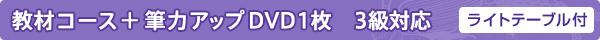 教材コース+筆力アップDVD1枚 3級対応 ライトテーブル付