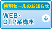 WEB・DTP系講座