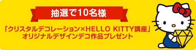 クリスタルデコレーション×HELLO KITTY