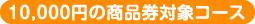 10,000円の商品券対象コース
