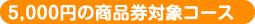 5,000円の商品券対象コース