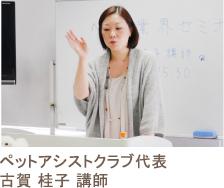 ペットアシストクラブ代表 古賀 桂子 講師