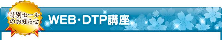 WEB・DTP講座