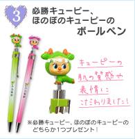 3.必勝キューピー、ほのぼのキューピーのボールペン