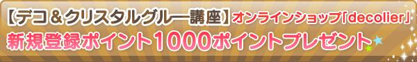 新規登録ポイント1000ポイントプレゼント