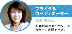 ブライダルコーディネーター/富澤 珠里さん/お客様の幸せのカタチはカラーで表現できる。