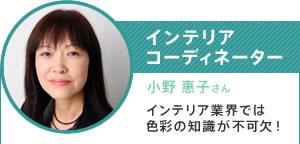 インテリアコーディネーター/小野 惠子さん/インテリア業界では色彩の知識が不可欠!