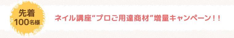 """ネイル講座""""プロご用達商材""""増量キャンペーン!!"""