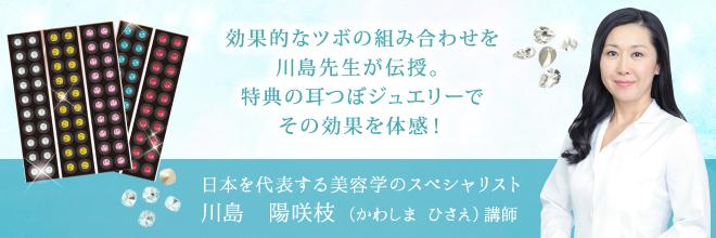 効果的なツボの組み合わせを川島先生が伝授。特典の耳つぼジュエリーでその効果を体感!