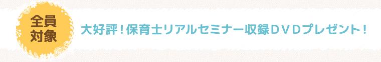 大好評!保育士リアルセミナー収録DVDプレゼント!